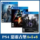 [哈GAME族]免運費 可刷卡●收錄全部的DLC●PS4 惡靈古堡4+PS4 惡靈古堡5+PS4 惡靈古堡6 亞版 中文版