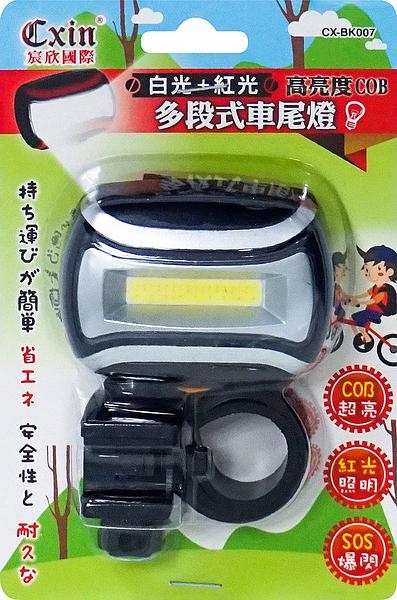 COB多段式自行車尾燈 【多廣角特賣廣場】