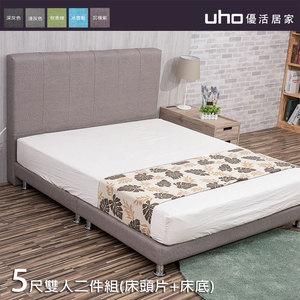 【UHO】波娜-貓抓皮革床組(床頭片+床底)-5尺雙人冰雪藍