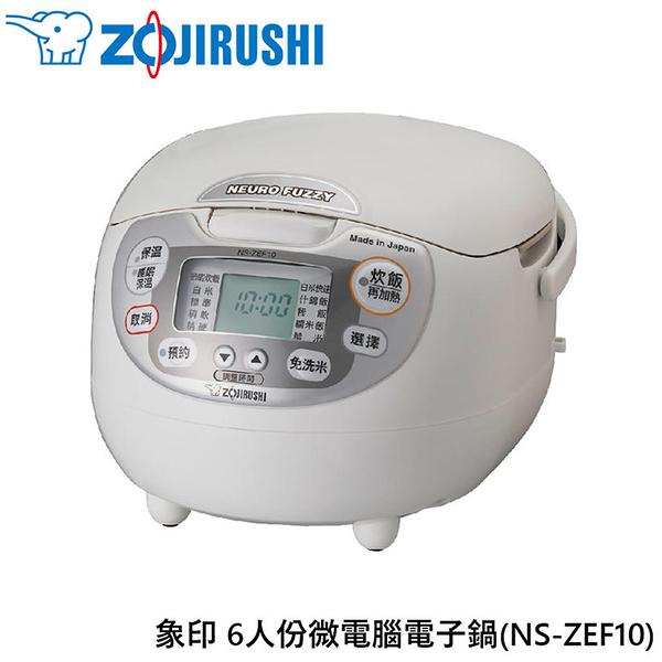 象印 ZOJIRUSHI 6人份黑金剛微電腦電子鍋 NS-ZEF10