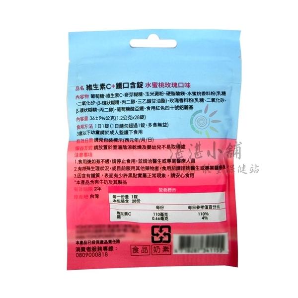 悠活原力 維生素C+鐵 口含錠 玫瑰蜜桃口味 28顆裝