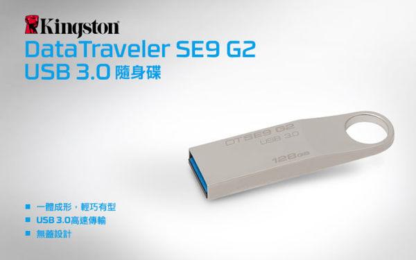 【加贈SD收納盒+免運費】金士頓 DataTraveler 16G USB3.1 SE9 G2 16GB 隨身碟X1P【鑰匙圈扣環設計】