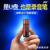 錄音筆竊聽器JNN迷你微型U盤錄音筆高清 遠距 專業 超長 智能聲控降噪MP3 LH6461【3C環球數位館】