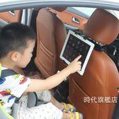 (交換禮物)懶人手機支架車載ipad 23456air蘋果mini平板電腦通用後排座汽車頭枕手機支架