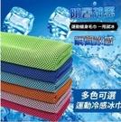 5入組 運動冷感冰巾冰涼巾降溫毛巾冷感毛巾冰冷巾運動冰爽冷感冰巾毛巾