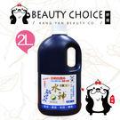 【妍選】台灣製造 旺旺 水神抗菌液 2公升 x 1瓶