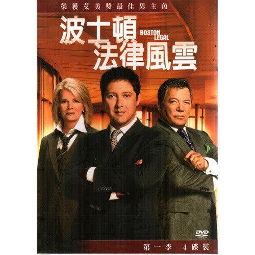 歐美影集 波士頓法律風雲 第一季 DVD (購潮8)