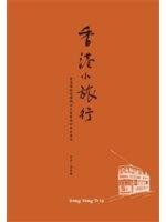 博民逛二手書《香港小旅行 2013修訂版:重溫傳統情懷與世代更替後的雋永港味》
