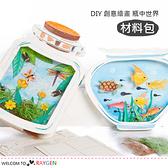 手工DIY會發光的瓶中世界材料包 繪畫 幼兒園 勞作