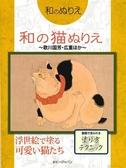 和風系列著色繪作品集:和風貓咪~歌川國芳・廣重~