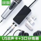 usb聲卡外置台式機筆記本電腦免驅動3.5音頻接頭耳機麥克風 智慧e家