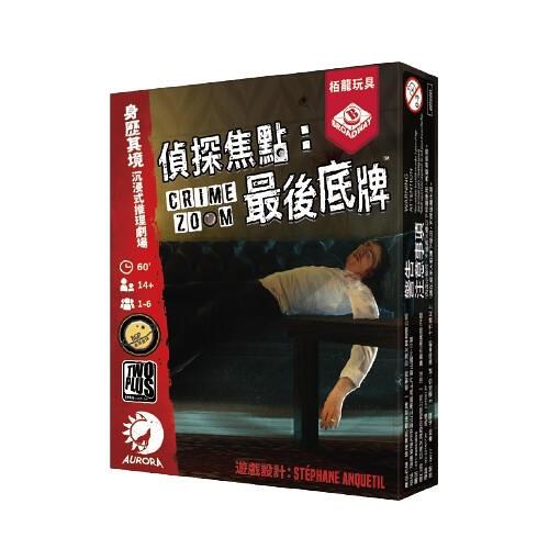 『高雄龐奇桌遊』 偵探焦點 最後底牌 crime zoom 繁體中文版 正版桌上遊戲專賣店