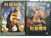挖寶二手片-B02--正版DVD-動畫【鞋貓劍客+鞋貓傳奇/系列2部合售】-(直購價)