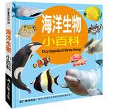 兒童百科:海洋生物小百科(典藏版)(D0413434)