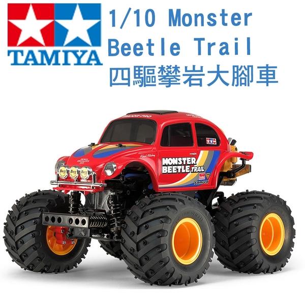 TAMIYA 田宮 1/14 模型 Monster Beetle Trail 大腳金龜 四輪驅動 攀岩車 (GF-01TR 底盤) 58672