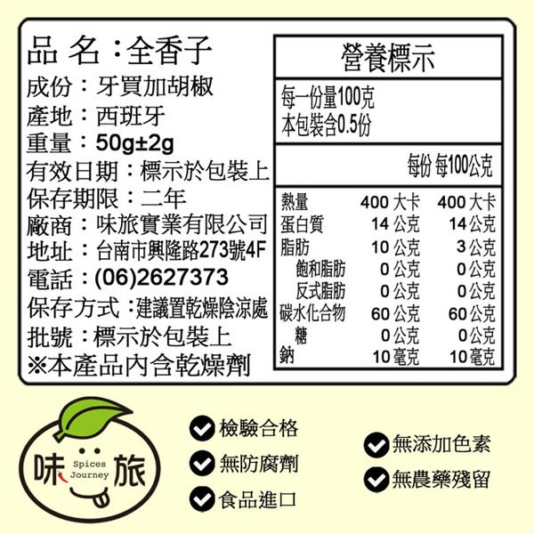 【味旅嚴選】 全香子 50g
