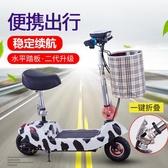 電動車 小海豚電瓶車小型迷你折疊電動車女士代步車成人便攜鋰電池滑板車 莎瓦迪卡