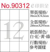彩色電腦標籤紙 No 90312 (100張/盒)