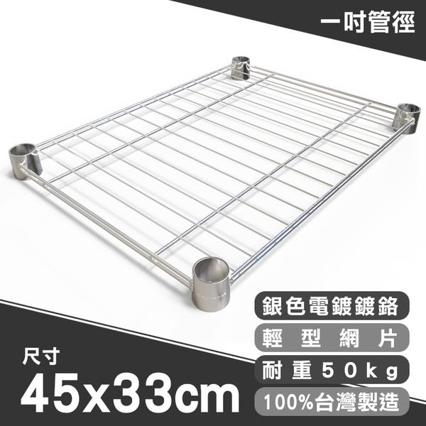 收納架/置物架/層架配件【配件類】45x33cm輕型電鍍網片(含夾片) dayneeds