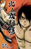 火ノ丸相撲<5>(ジャンプコミックス) 日文書