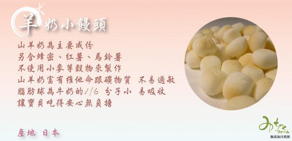 日本MichinokuFarm山羊奶小饅頭(120G)