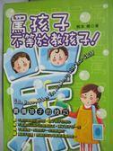 【書寶二手書T1/親子_LGN】罵孩子不等於教孩子-責備孩子的技_熊本橋