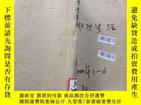 二手書博民逛書店婦女生活罕見2000 1-6Y208538