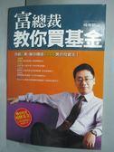 【書寶二手書T2/基金_LMM】富總裁教你買基金_楊偉凱