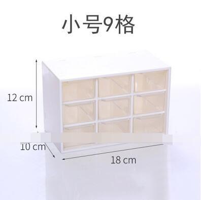 創意案頭抽屜式辦公用品整理盒 主圖款【大號9格白色】