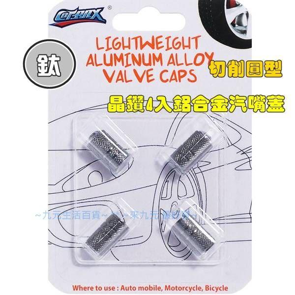 【九元生活百貨】Cotrax 晶鑽4入鋁合金汽嘴蓋/切削圓型(鈦)