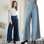 【天母嚴選】雙扣後鬆緊丹寧牛仔寬褲(共二色)
