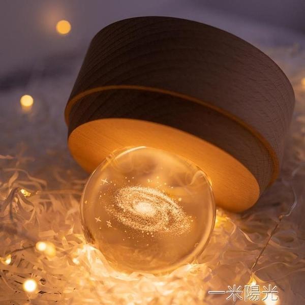 水晶球星空燈小夜燈臥室夢幻床頭燈 ins少女心浪漫音樂充電投影燈  一米陽光