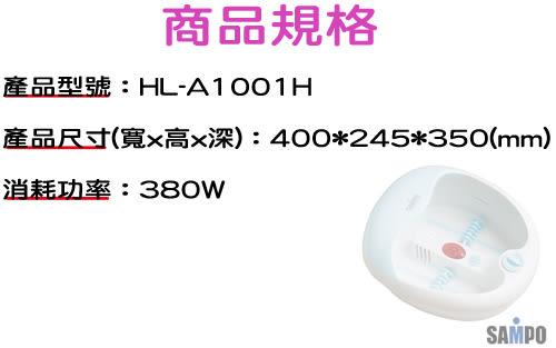 【聲寶SAMPO】加熱型SPA泡腳機 HL-A1001H