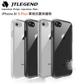 【A Shop】JTLEGEND iPhone 8 / 8 Plus 軍規抗震保護殼