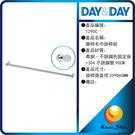 day&day日日家居生活精品 1290C 單桿毛巾掛桿組(1000系列)