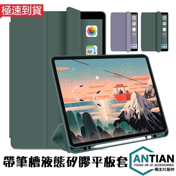 帶筆槽 液態保護套 iPad 10.2 Pro11 12.9 2021 平板皮套 休眠 三折支架 保護殼 全包 矽膠 翻蓋皮套