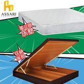 ASSARI-房間組二件(後掀+獨立筒床墊)單人3尺胡桃