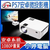 【免運+24期零利率】全新 IS愛思 P57 200吋安卓智慧投影機 附遙控器 1920X1080P HDMI/VGA