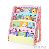 貝氏嬰童幼兒園塑料兒童書架寶寶小書架家用卡通收納架繪本圖書柜QM『摩登大道』