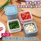 廚房萬用蔥蒜密封保鮮盒 蔬菜水果置物盒 密封罐 (大+小)瀝水 收納 冰箱保鮮