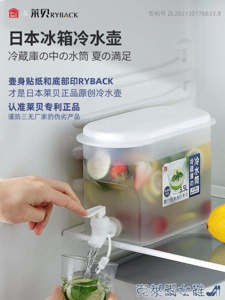 冷水壺 冷水壺帶龍頭放冰箱水果茶壺夏家用檸檬水瓶水壺涼水桶冷泡瓶冰水 快速出貨