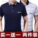 短袖上衣男單件/兩件裝夏季中年男士短袖t恤翻領爸爸裝寬鬆中老年人男裝上衣 快速出貨