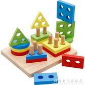 兒童早教益智玩具男孩寶寶0-1-2-3歲女嬰兒形狀配對智力積木 科炫數位