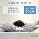 枕頭 枕頭單人雙人枕芯一對裝家用酒店護頸椎助睡眠整頭學生護頸枕頭芯-快速出貨