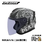 M2R安全帽,FR2,#2瑪雅/消光黑銀