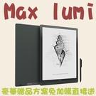 【預購再送超值豪華贈品】ONYX Boox Max Lumi 13.3吋首款有閱讀燈 電子閱讀器 Android10