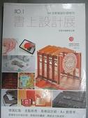 【書寶二手書T5/廣告_GFT】書上設計展:118位新銳設計師特刊_尼普利編輯室
