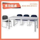 KP-60180G 多功能桌 灰 洽談桌 辦公桌 不含椅子 學校 公司 補習班 書桌 會議桌 桌子