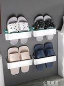 浴室免打孔拖鞋架壁掛門后鞋架客廳拖鞋置物架墻上拖鞋掛架衛生間『小淇嚴選』