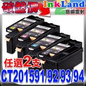 FUJI XEROX CT201591黑/ICT201592藍/CT201593紅/CT201594黃 相容碳粉匣(任選二支)【適用】CM205b/CP215w/CM215b/CM215fw
